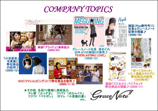 2010年Company Topics