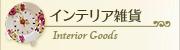 ■Interior Goods
