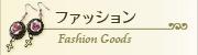 ■Fashon Goods