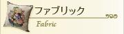 ■Fablic