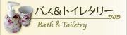 ■Bath&Toiletary