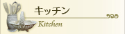 ■Kitchen