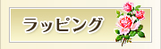 ■ラッピング