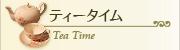 ■Tea Time